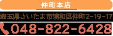 仲町本店 埼玉県さいたま市浦和区中町2-19-17 TEL.048-822-6428
