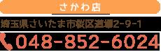 さかわ店 埼玉県さいたま市桜区道場2-9-1 TEL.048-852-6024