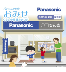 2019年くらしの特選カタログ夏号