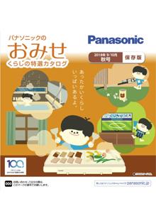 2018年パナソニックお店誌秋号