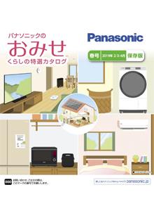 2019年くらしの特選カタログ春号