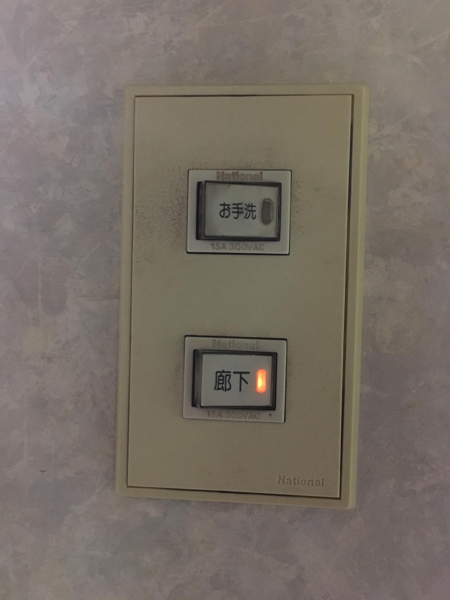照明のスイッチの交換_before