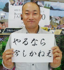 遠藤 弘康(えんどう ひろやす)
