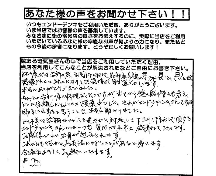 桜区南元宿のK様