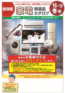 MK電器カタログ18冬