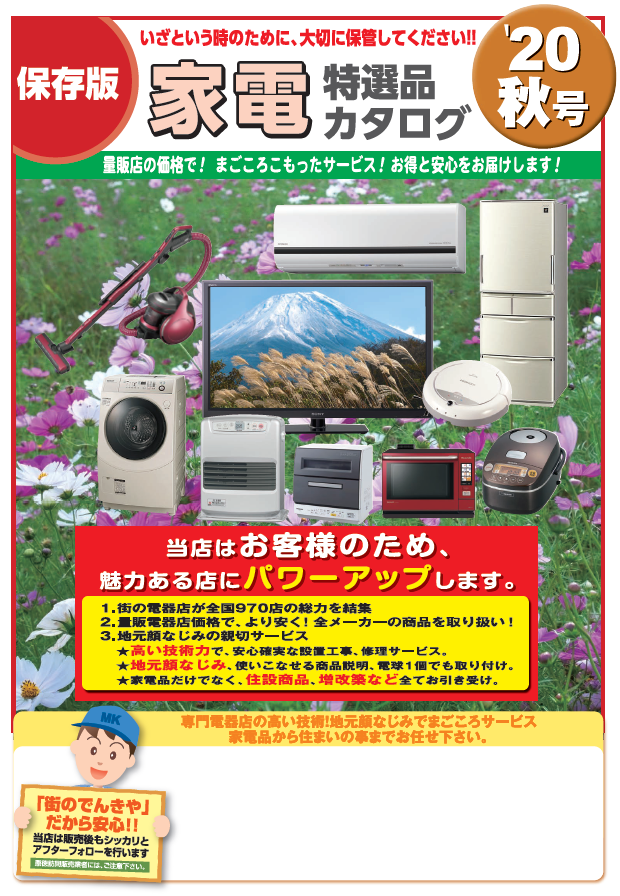 2020特選カタログ秋号