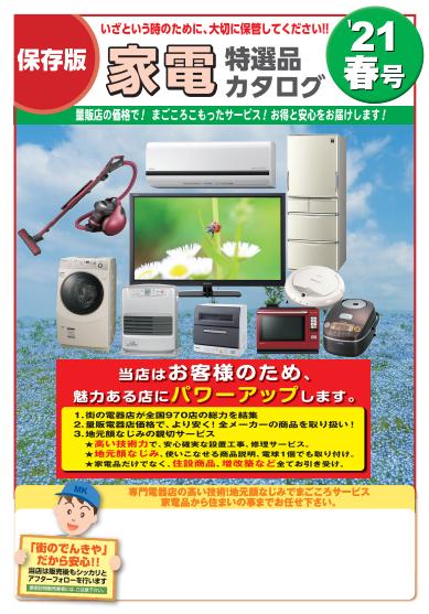 家電特選品カタログ'21春号