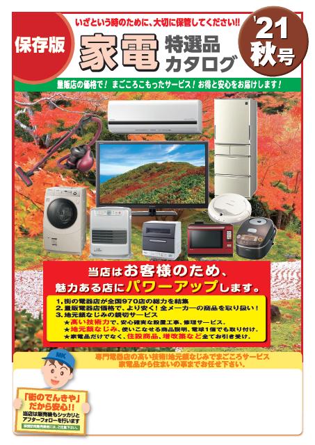家電特選品カタログ'21秋号